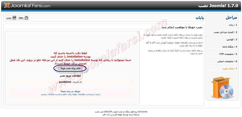 [تصویر:  Install_Joomla17_08.png]