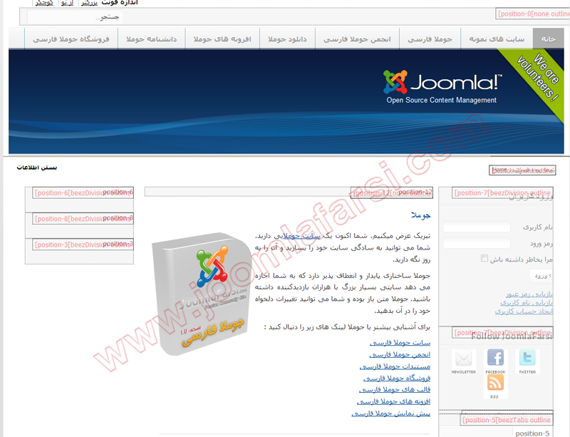 Enable template position joomla17-04.png