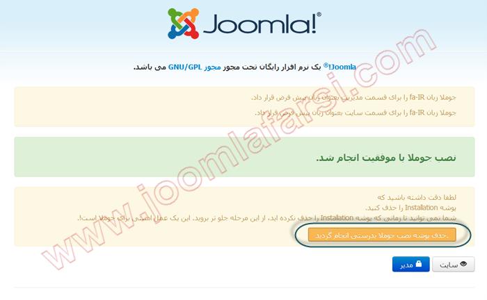 Install joomla 3-10.png