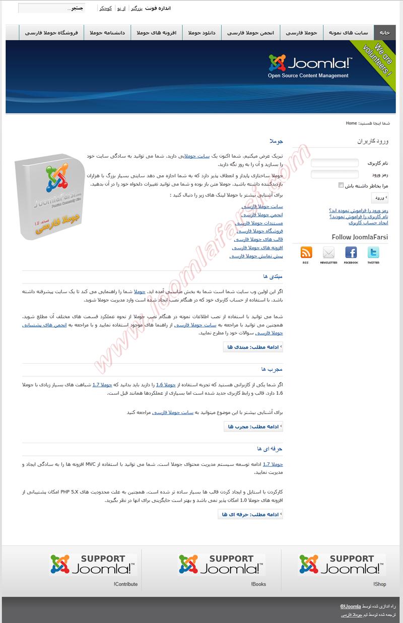 Install Joomla17 12.png