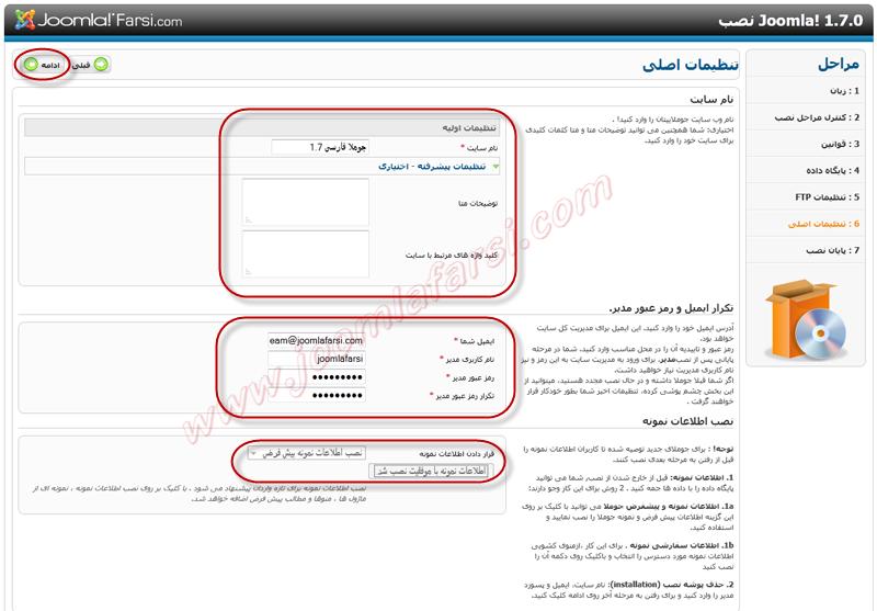 Install Joomla17 07.png