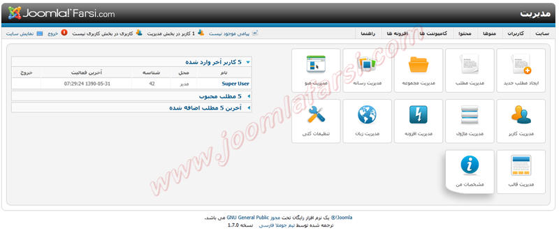 [تصویر:  Install_Joomla17_11.png]