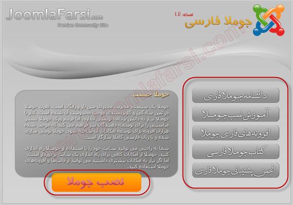 Install Joomla17 1.png