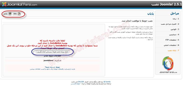 Install Joomla25 farsi 09.png