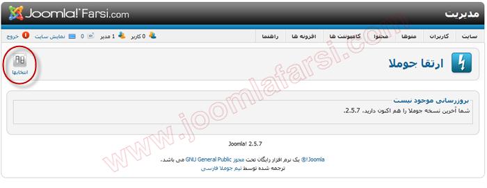 Update Joomla 25 to 30-02.png