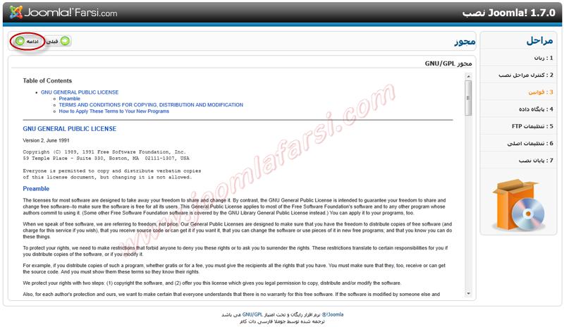 Install Joomla17 4.png