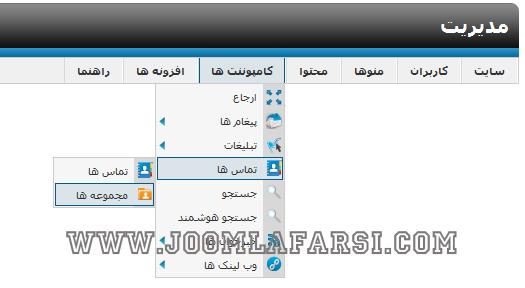 Joomla-contact-menu.png