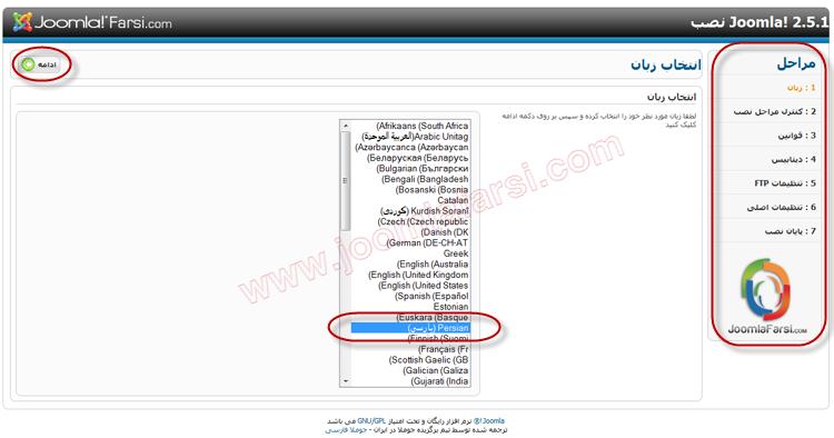 Install Joomla25 farsi 02.png