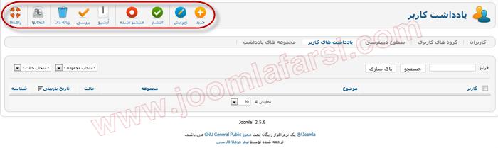 User Joomla25-13.png