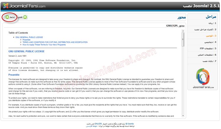 Install Joomla25 farsi 04.png
