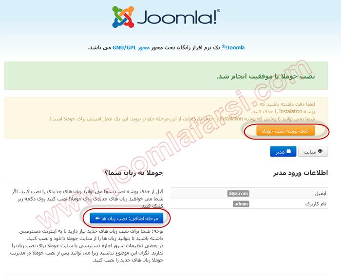 Install joomla 3-06.png