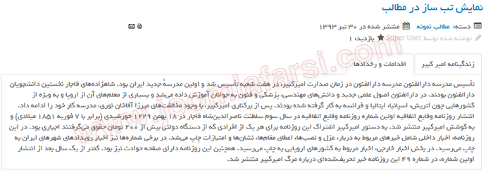 Tabs for content joomlafarsi-03.png