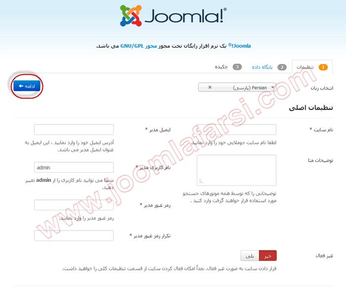 Install joomla 3-2.png