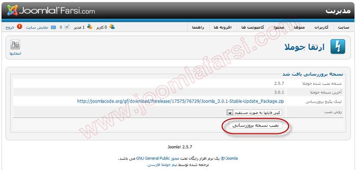 Update Joomla 25 to 30-041.png