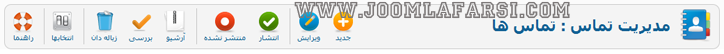 Joomla-contact-section.png