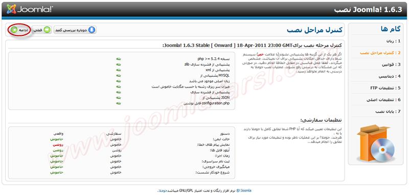 Install joomla 16-02.png