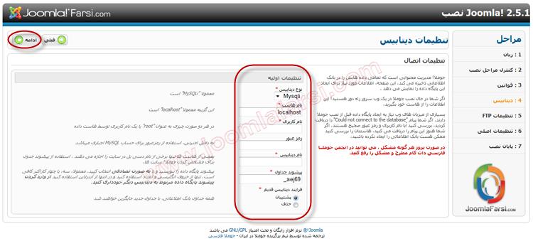 Install Joomla25 farsi 05.png