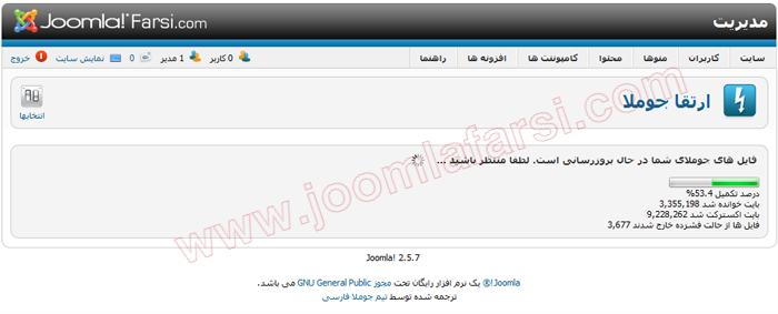 Update Joomla 25 to 30-07.png