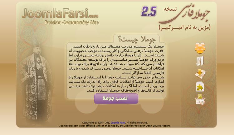 Install Joomla25 farsi-1.png
