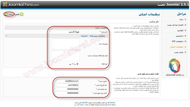 Install Joomla25 farsi-07.png