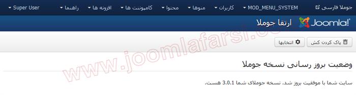 Update Joomla 25 to 30-08.png
