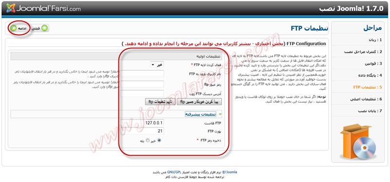 Install Joomla17 06.png