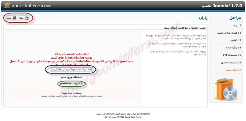 Install Joomla17 09.png