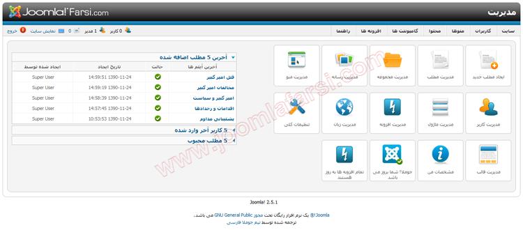 Install Joomla25 farsi-11.png