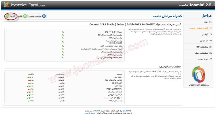 Install Joomla25 farsi 03.png