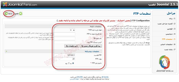 Install Joomla25 farsi 06.png