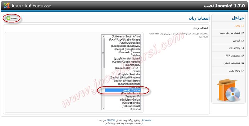 Install Joomla17 02.png