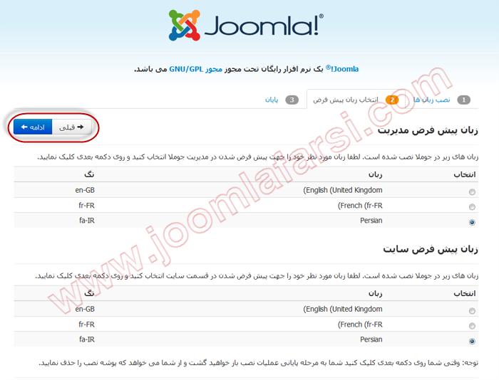 Install joomla 3-08.png