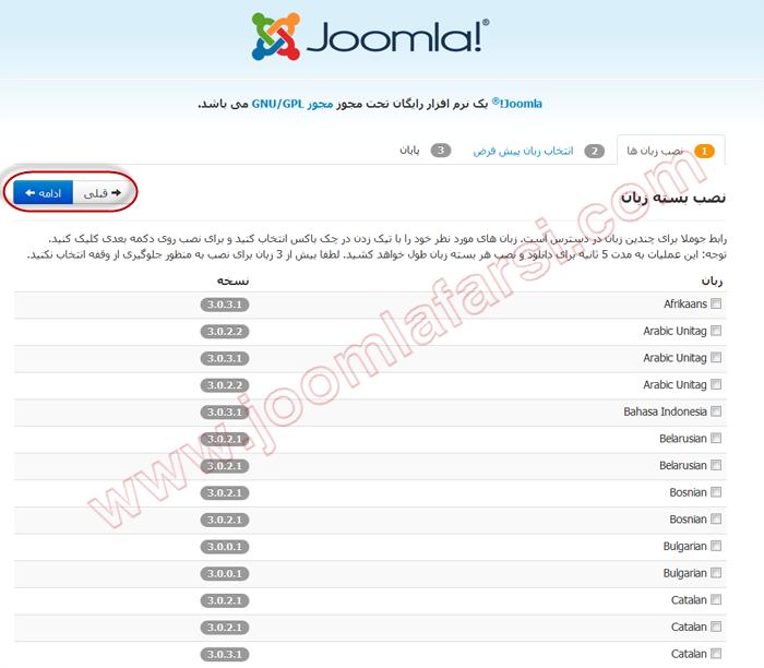 Install joomla 3-07.png