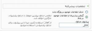 Cpanel install joomla12.jpg
