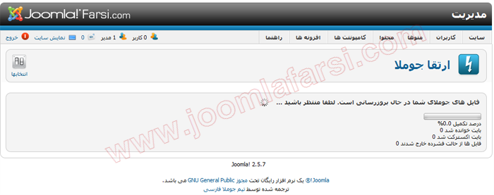 Update Joomla 25 to 30-06.png