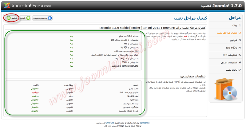 [تصویر:  Install_Joomla17_03.png]
