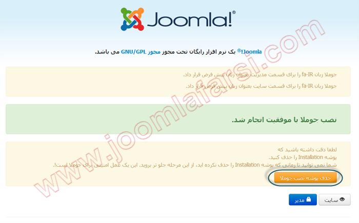 Install joomla 3-09.png